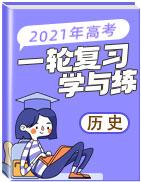 2021年高考歷史一輪復習學與練