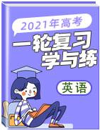2021年高考英语一轮复习学与练