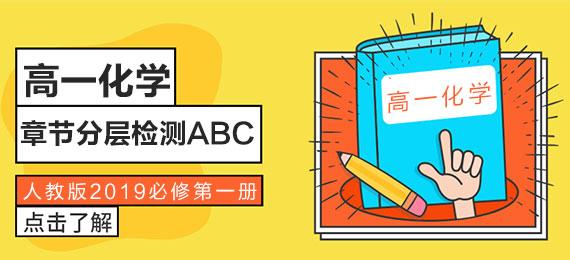 2020-2021学年高一化学-章节分层检测ABC(人教版2019必修第一册)