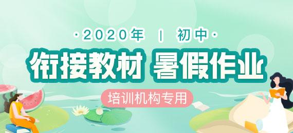 2020年【衔接教材·暑假作业】八年级物理(多版本)试题汇编