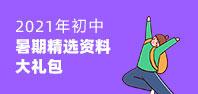 【教育机构专用】2020年初中暑期精选资料大礼包