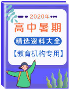 【教育機構專用】2020年高中暑期精選資料大禮包