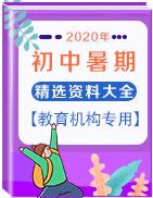 【教育機構專用】2020年初中暑期精選資料大禮包
