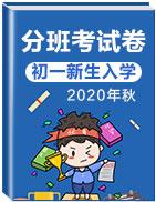 2020年秋季初一新生入學分班考試卷