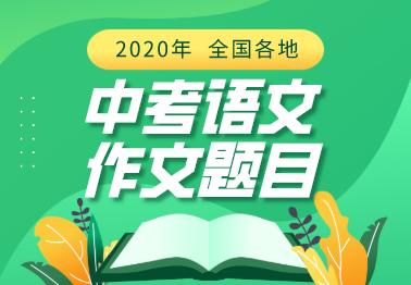 全國各地2020年中考作文題目及滿分作文