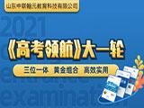 【高考领航】大一轮三大黄金组合系列丨备战21年高考