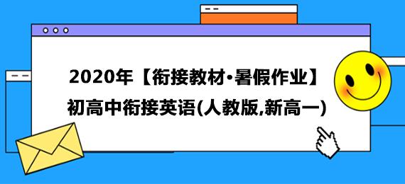 2020年【衔接教材·暑假作业】初高中衔接英语(人教版,新高一)
