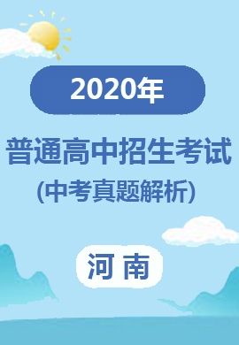 河南省2020年普通高中招生考试试题