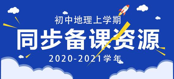 2020-2021学年上学期初中地理同步备课资源