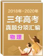 三年(2018-2020)高考真题物理分项汇编