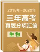 三年(2018-2020)高考真题生物分项汇编
