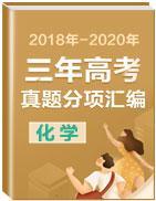 三年(2018-2020)高考真题化学分项汇编