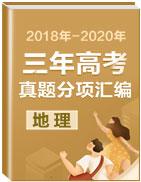 三年(2018-2020)高考真题地理分项汇编