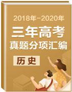三年(2018-2020)高考真题历史分项详解