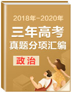 三年(2018-2020)高考真題政治分項匯編