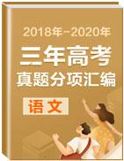 三年(2018-2020)高考真題語文分項匯編