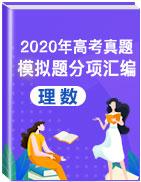 2020年高考真題和模擬題數學(理)分項匯編