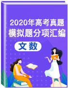 2020年高考真題和模擬題數學(文)分項匯編