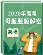 2020年高考英语母题题源解密