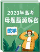 2020年高考數學母題題源解密
