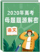 2020年高考語文母題題源解密