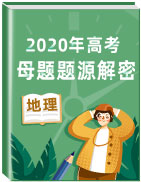 2020年高考地理母题题源解密