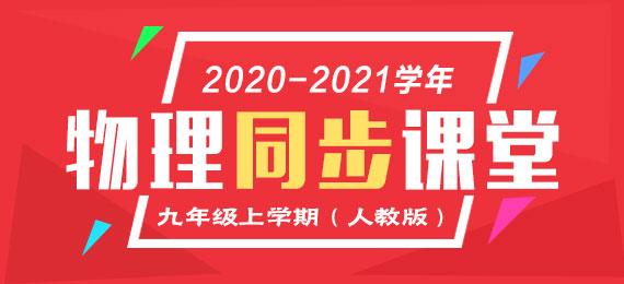 2020-2021学年九年级上学期物理同步课堂帮帮帮(人教版)