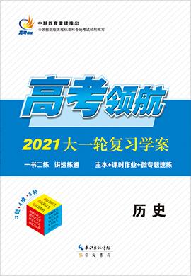 2021高考歷史【高考領航】大一輪復習限時規范訓練(通史版)