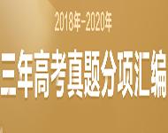 重磅推荐|三年(2018-2020)高考真题分项汇编