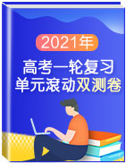 2021年高考一輪復習單元滾動雙測卷