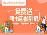 教辅用书免费领,河北艾玛图书联合学科网开展公益送书活动
