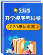 2020年秋季高中開學摸底考試卷