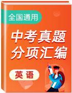 2020年中考英语真题分项汇编(全国通用)