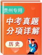 三年(2018-2020)中考历史真题分项详解(贵州专用)
