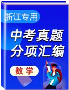 2020年中考数学真题分项汇编(浙江专用)