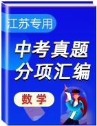 2020年中考数学真题分项汇编(江苏专用)