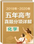 五年(2016-2020)高考化学真题分项详解(江苏专用)