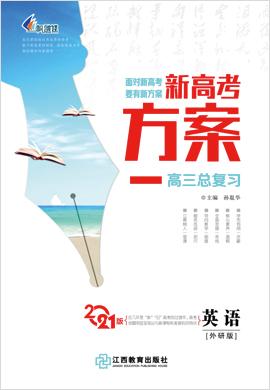2021【新高考方案】高三英语总复习课时检测分册(下)(外研版)
