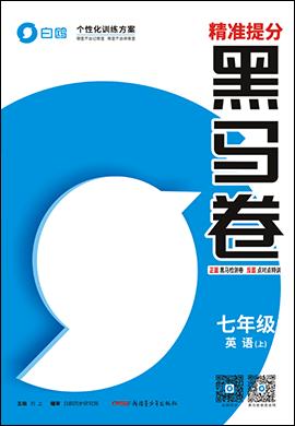 【白鸥同步】2020-2021学年七年级上册英语精准提分《黑马卷》(人教版)