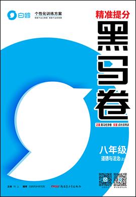 【白鸥同步】2020-2021学年八年级上册道德与法治精准提分《黑马卷》(部编版)