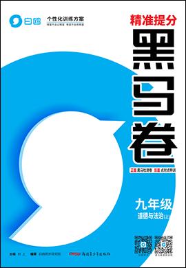 【白鸥同步】2020-2021学年九年级上册道德与法治精准提分《黑马卷》(部编版)