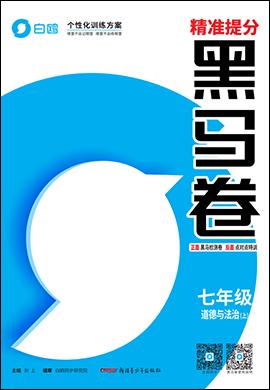 【白鸥同步】2020-2021学年七年级上册道德与法治精准提分《黑马卷》(部编版)