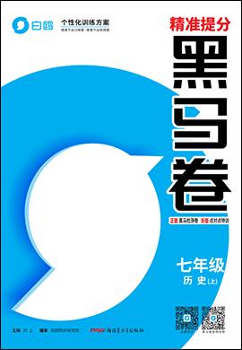 【白鸥同步】2020-2021学年七年级上册历史精准提分《黑马卷》(部编版)
