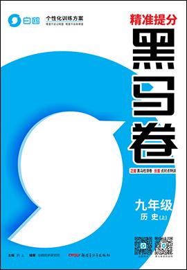 【白鸥同步】2020-2021学年九年级上册历史精准提分《黑马卷》(部编版)