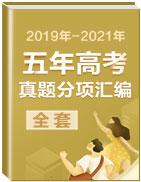 五年(2016-2020)高考真題分項詳解