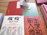 2020年北京高招首份录取通知书发出
