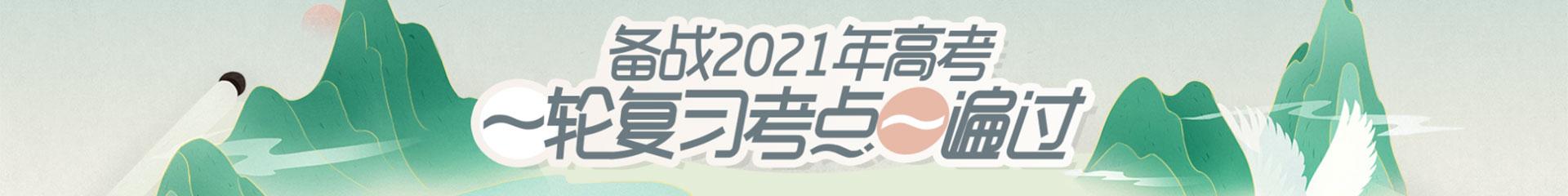 2021年高考一輪復習考點一遍過