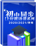 2020-2021学年【上好课】初中同步备课