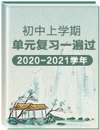 2020-2021学年初中上学期单元复习一遍过