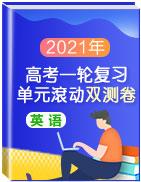 2021年高考英语一轮复习单元滚动双测卷(人教版)